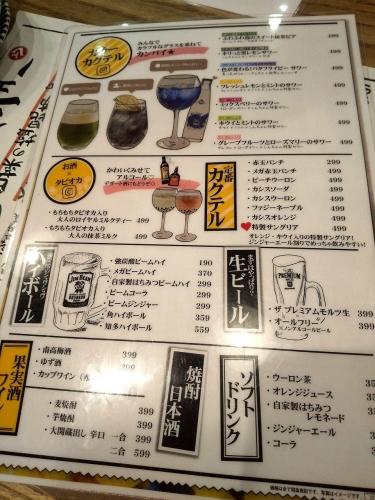 肉汁餃子と190円レモンサワー しんちゃん 谷四店 (1)