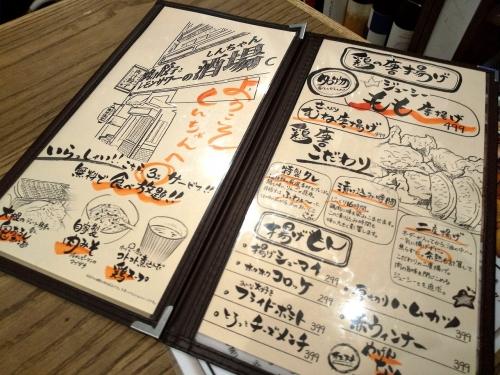 肉汁餃子と190円レモンサワー しんちゃん 谷四店 (7)