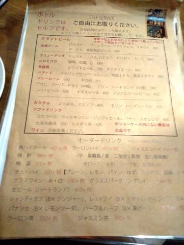 大阪餃子専門店541 コヨイ メニュー (7)
