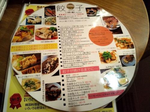 大阪餃子専門店541 コヨイ メニュー (1)