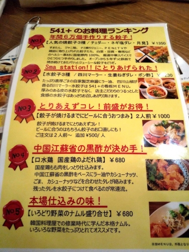 大阪餃子専門店541 コヨイ メニュー (2)