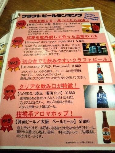 大阪餃子専門店541 コヨイ メニュー (3)