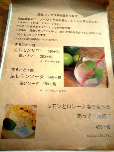 大阪餃子専門店541 コヨイ メニュー (6)
