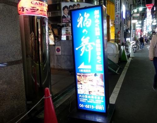 福の舞 心斎橋 変更 (1)2