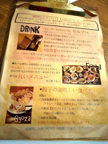 大阪餃子専門店541 コヨイ メニュー (5)
