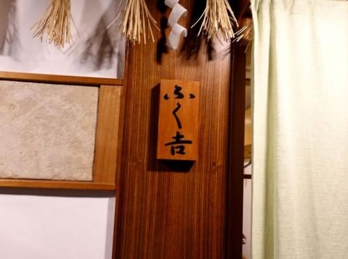 ふく吉 (60)2