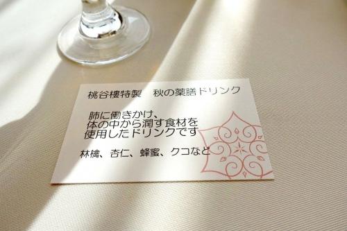 桃谷樓 生駒店 20191117 (7)