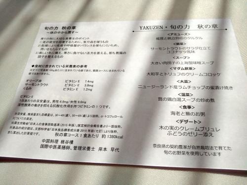 桃谷樓 生駒店 20191117 メニュー (1)
