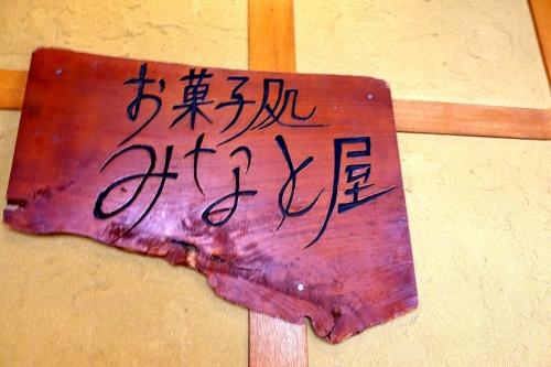 ミナトヤ MINATO-YA (9)