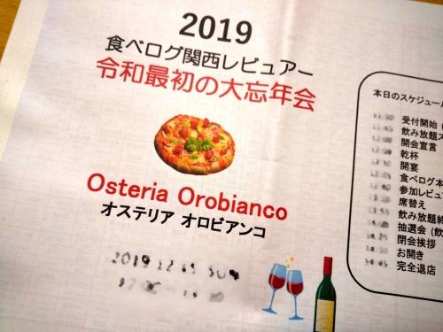Ristorante Orobianco リストランテ オロビアンコ 食べログ忘年会 追加 (1)