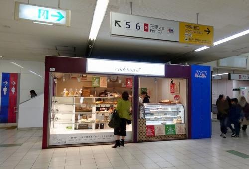 クックハウス 近鉄生駒駅店 (2)