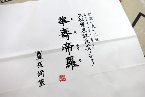 長崎堂 カステーラ (5)