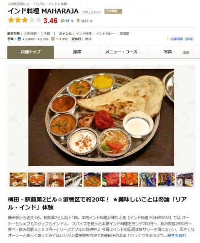 インド料理 MAHARAJA マハラジャ 追加