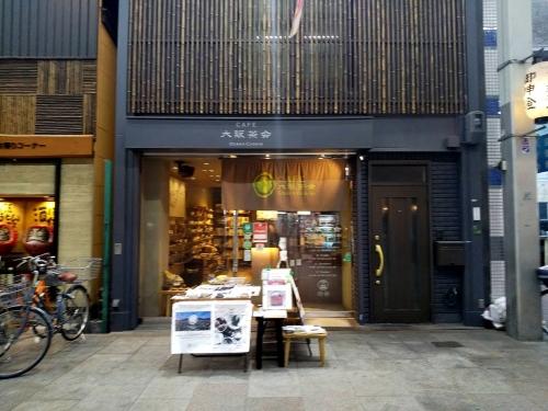 カフェ大阪茶会 (8)