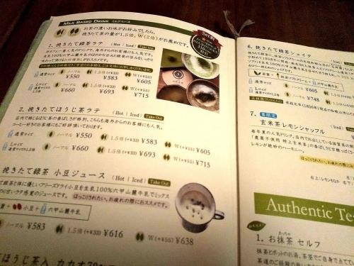 カフェ大阪茶会 (7)