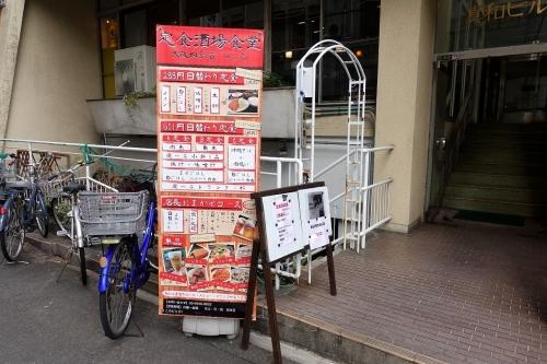 定食酒場食堂 大阪4号店 ゆくる (12)