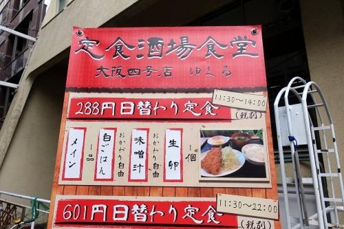 定食酒場食堂 大阪4号店 ゆくる (14)
