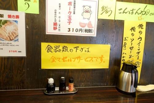 定食酒場食堂 大阪4号店 ゆくる (22)