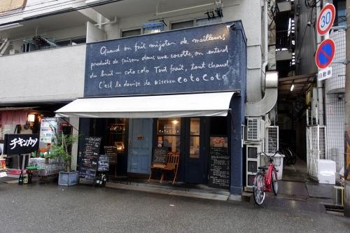 キッチンコトコト kitchen CotoCoto (15)
