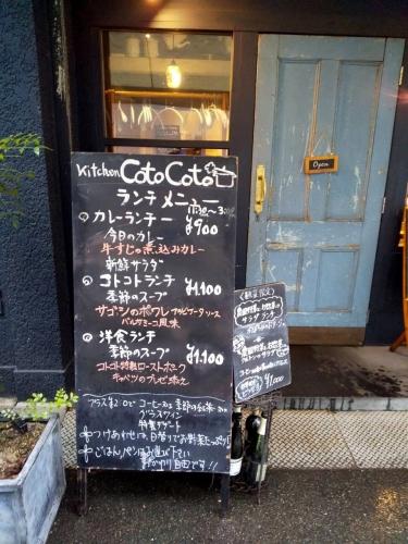 キッチンコトコト kitchen CotoCoto (12)