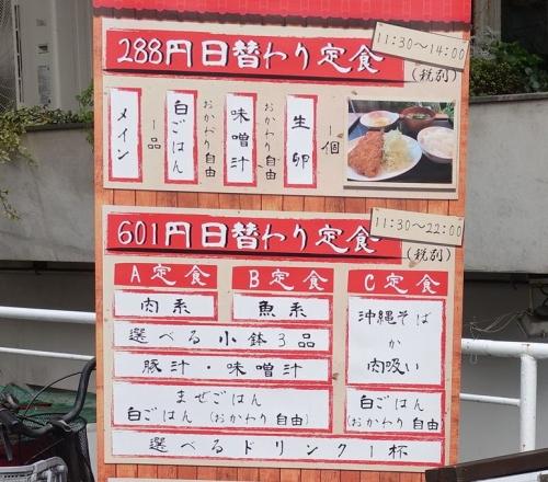 定食酒場食堂 大阪4号店 ゆくる (12)2