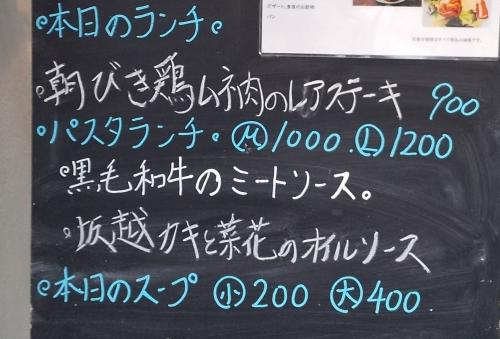 ブラッスリー舵 ランチ 202001 (6)2