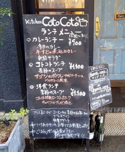 キッチンコトコト kitchen CotoCoto (12)2