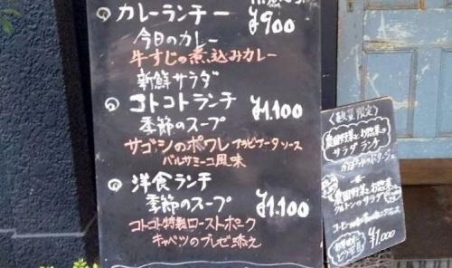 キッチンコトコト kitchen CotoCoto (12)3