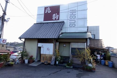 日本料理 すし兆駒 よしこま 202001 (2)