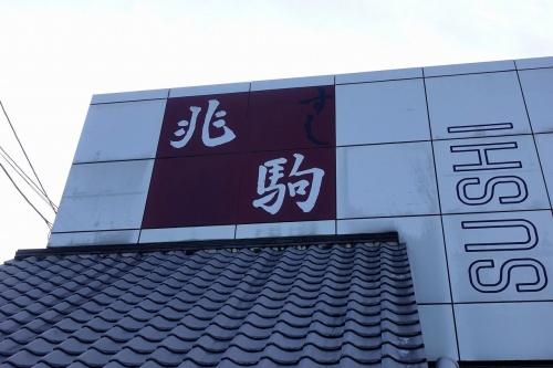 日本料理 すし兆駒 よしこま 202001 (3)