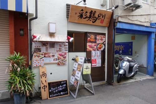 地鶏専門店 彩鶏どり (39)