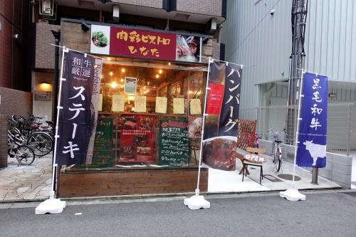 肉彩ビストロひなた (38)
