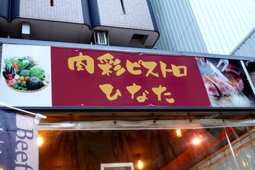 肉彩ビストロひなた (39)