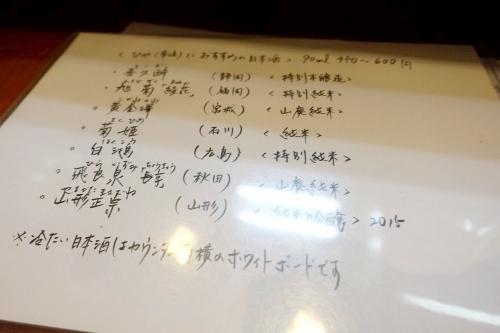 酒や肴 よしむら (10)