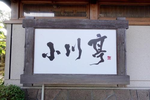 すき焼 小川亭 (4)