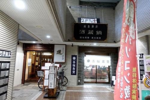 イザカヤ 吾福食堂 (3)
