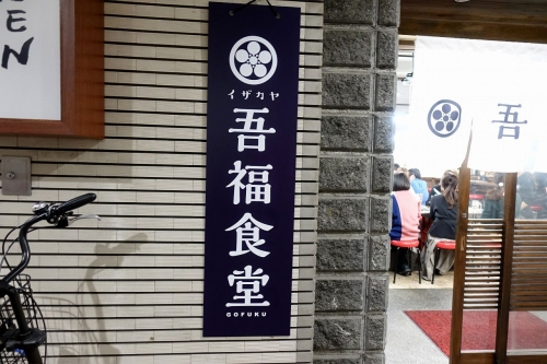 イザカヤ 吾福食堂 (4)