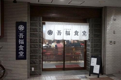 イザカヤ 吾福食堂 追加 (3)