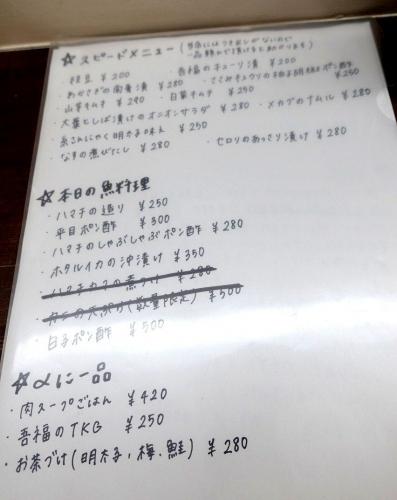 イザカヤ 吾福食堂 (9)