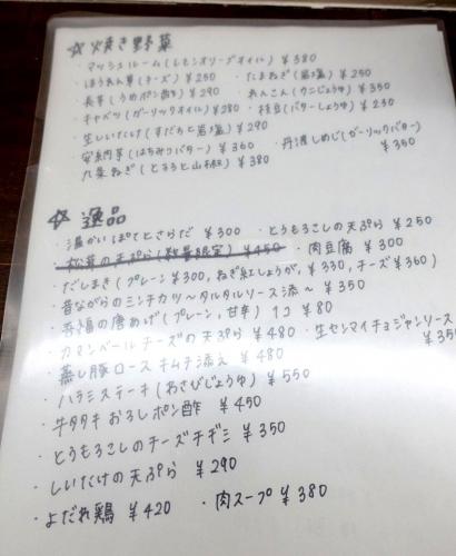 イザカヤ 吾福食堂 (8)