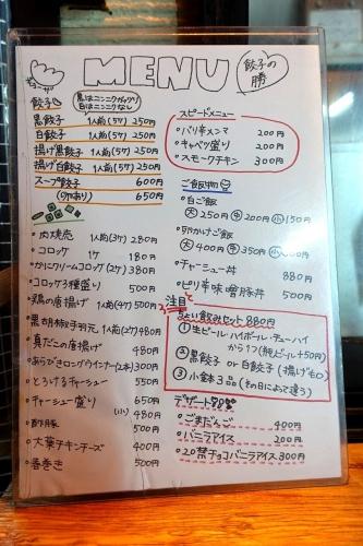 餃子の勝 天満店 (4)