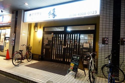 寿司居酒屋 縁 長田店 (7)