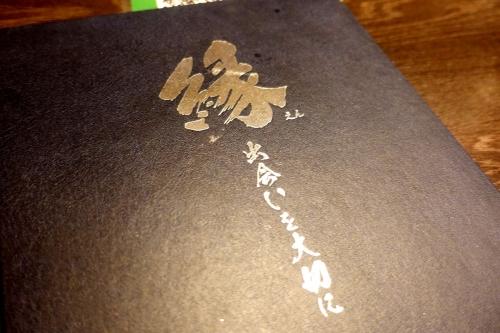 寿司居酒屋 縁 長田店 (11)
