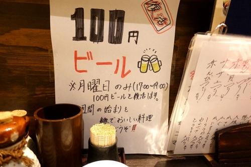 寿司居酒屋 縁 長田店 (12)