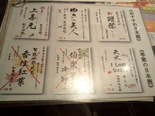 寿司居酒屋 縁 長田店 追加 (7)