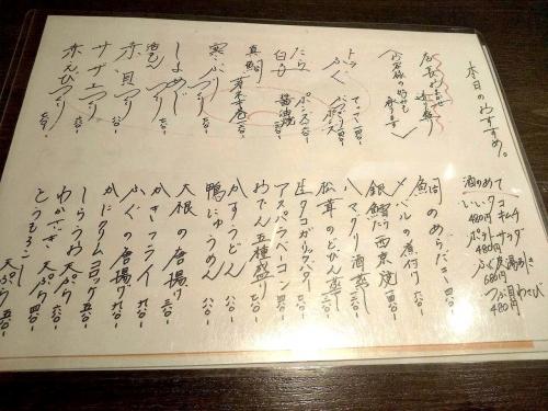 寿司居酒屋 縁 長田店 追加 (1)