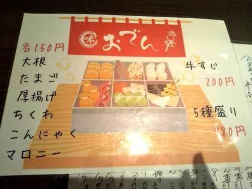 寿司居酒屋 縁 長田店 追加 (3)