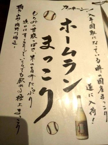 寿司居酒屋 縁 長田店 追加 (14)