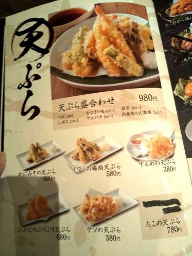 寿司居酒屋 縁 長田店 追加 (15)