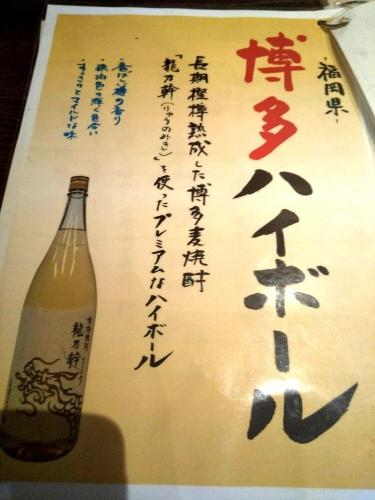 寿司居酒屋 縁 長田店 追加 (17)